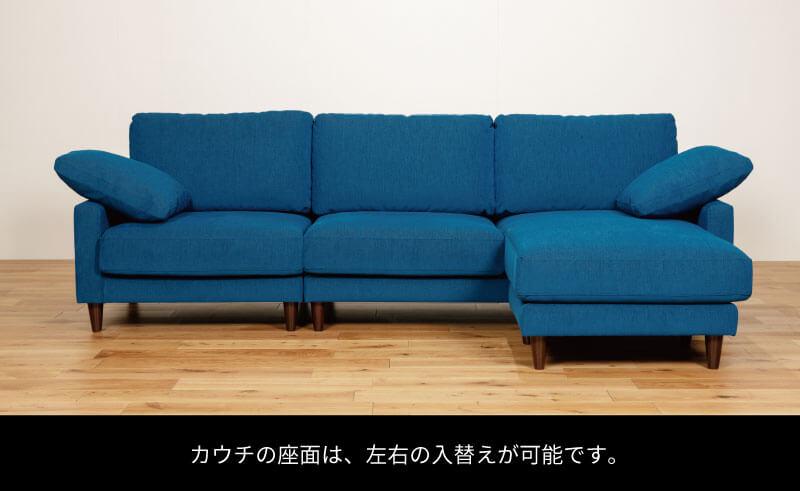 LEON カウチ  W2370(LMシリーズ/全11色)