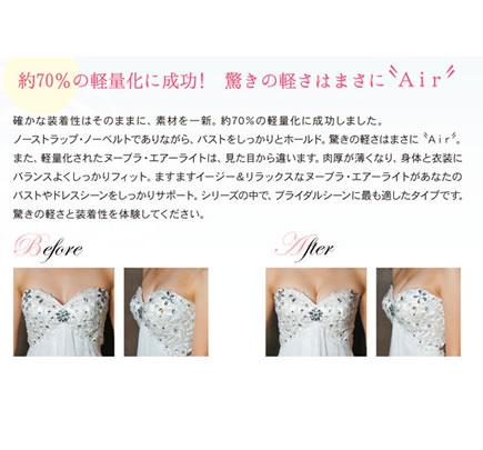 ヌーブラ エアーライト ブライダルインナーが見えてしまうウエディングドレスの必需品