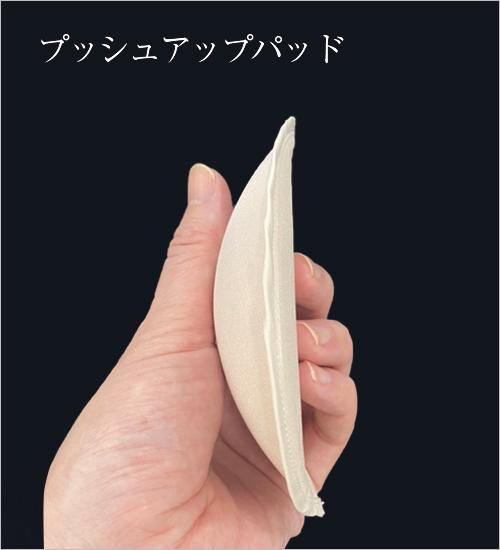 プッシュアップパッド 1カップ程ボリュームアップが可能な一番人気のパッド
