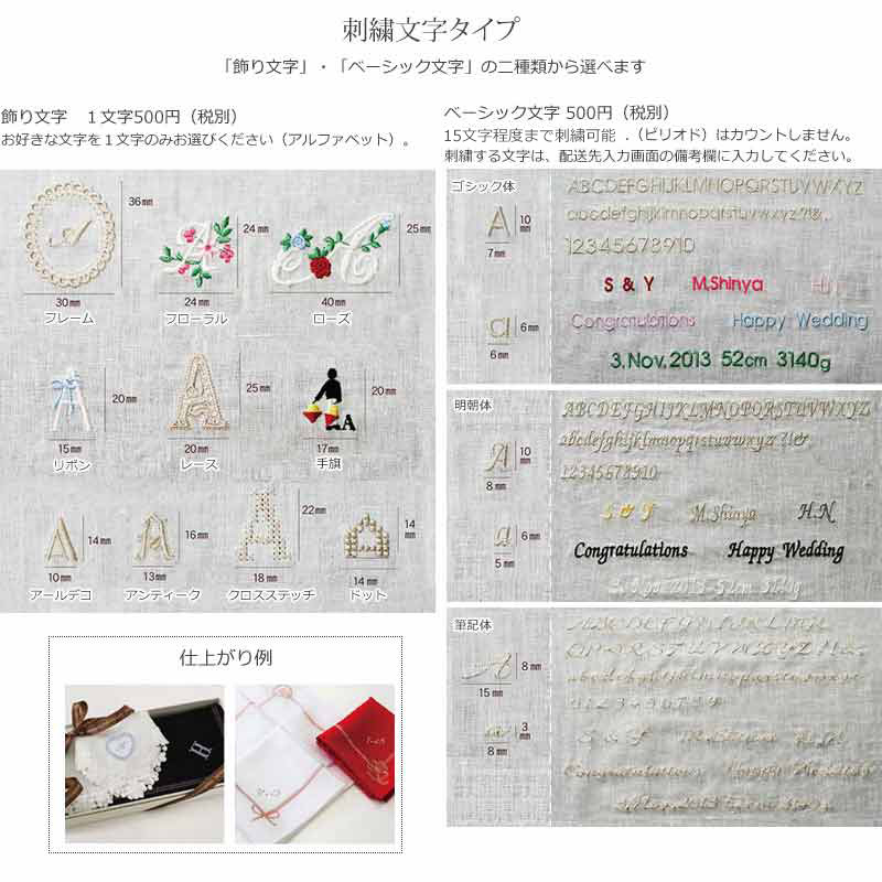 シンプル刺繍ハンカチ 8003 ピンク