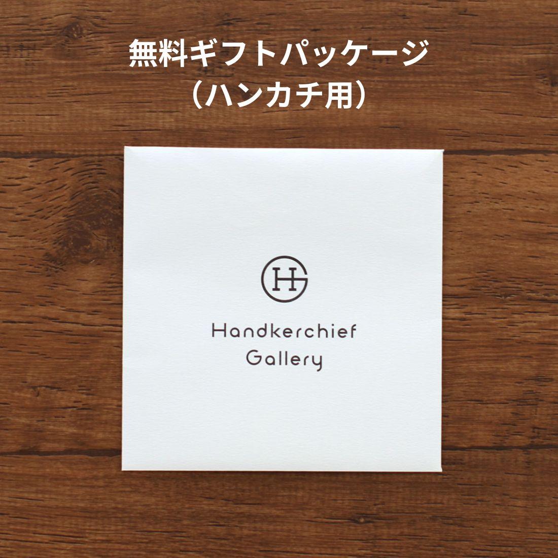 ハンカチーフギャラリー無料袋(ハンカチ専用)