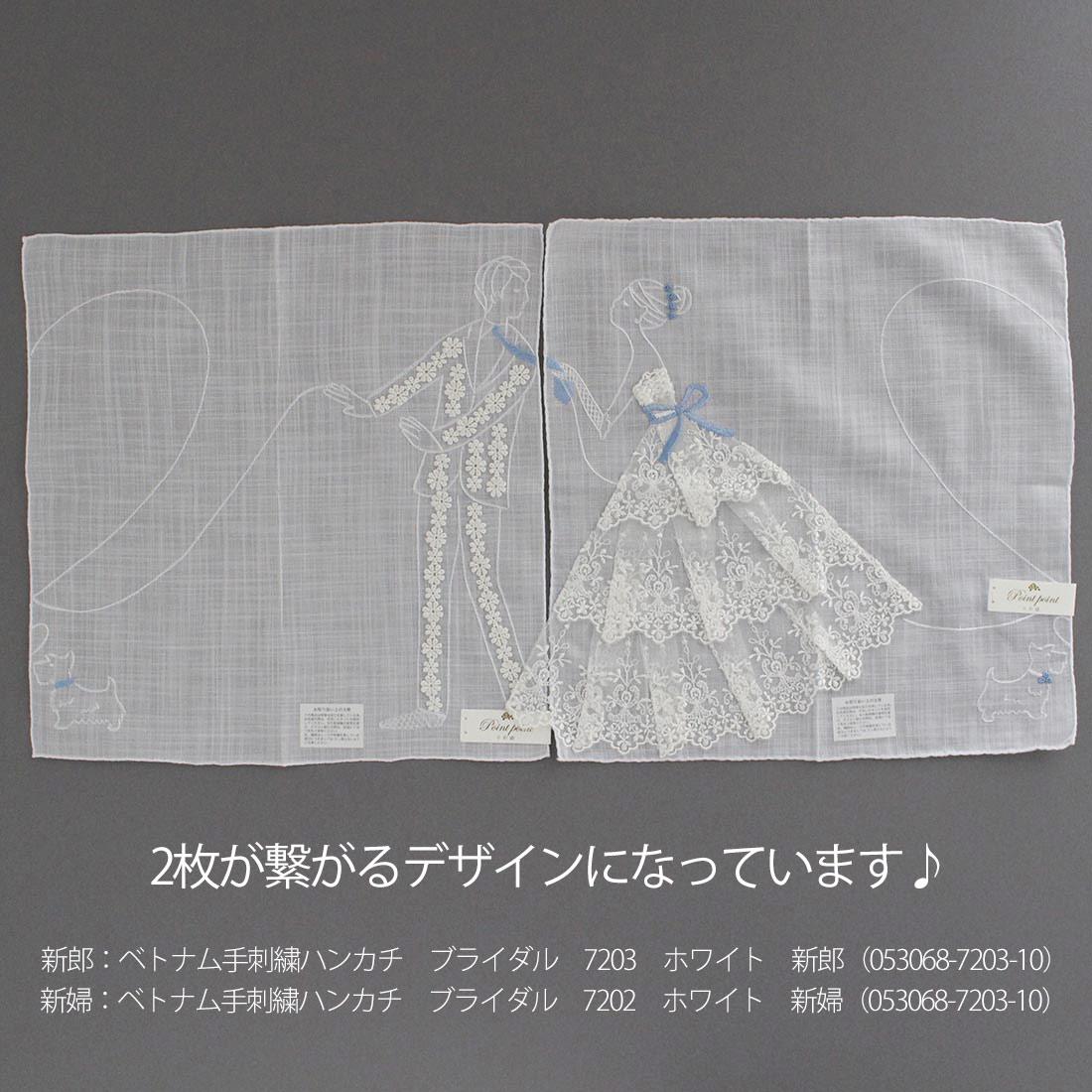 ベトナム手刺繍ハンカチ ブライダル 7203 ホワイト 新郎