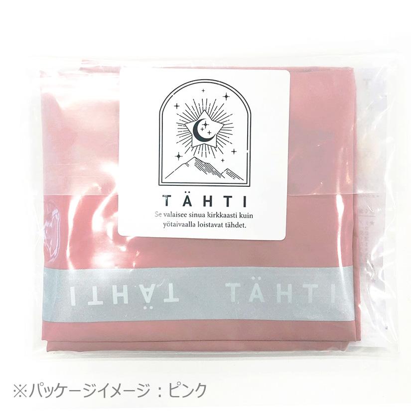【TAHTI-タハティ-】 <BR>エコバッグ/マイバッグ 1201 ネイビー <BR>洗える リフレクター(反射材)付き