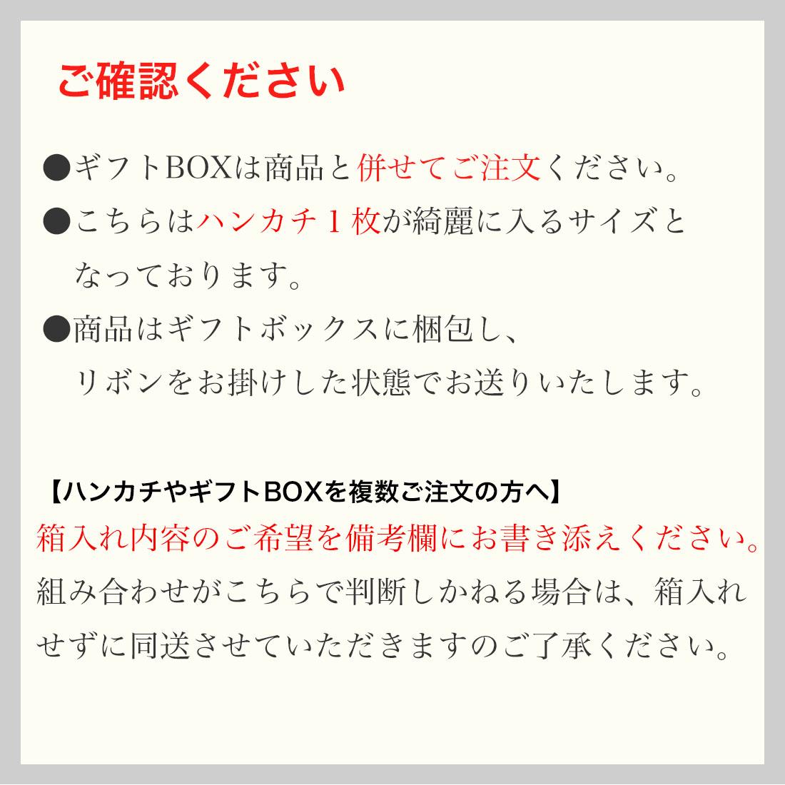 ハンカチーフギャラリー正方形ギフトBOX(1枚入れ)