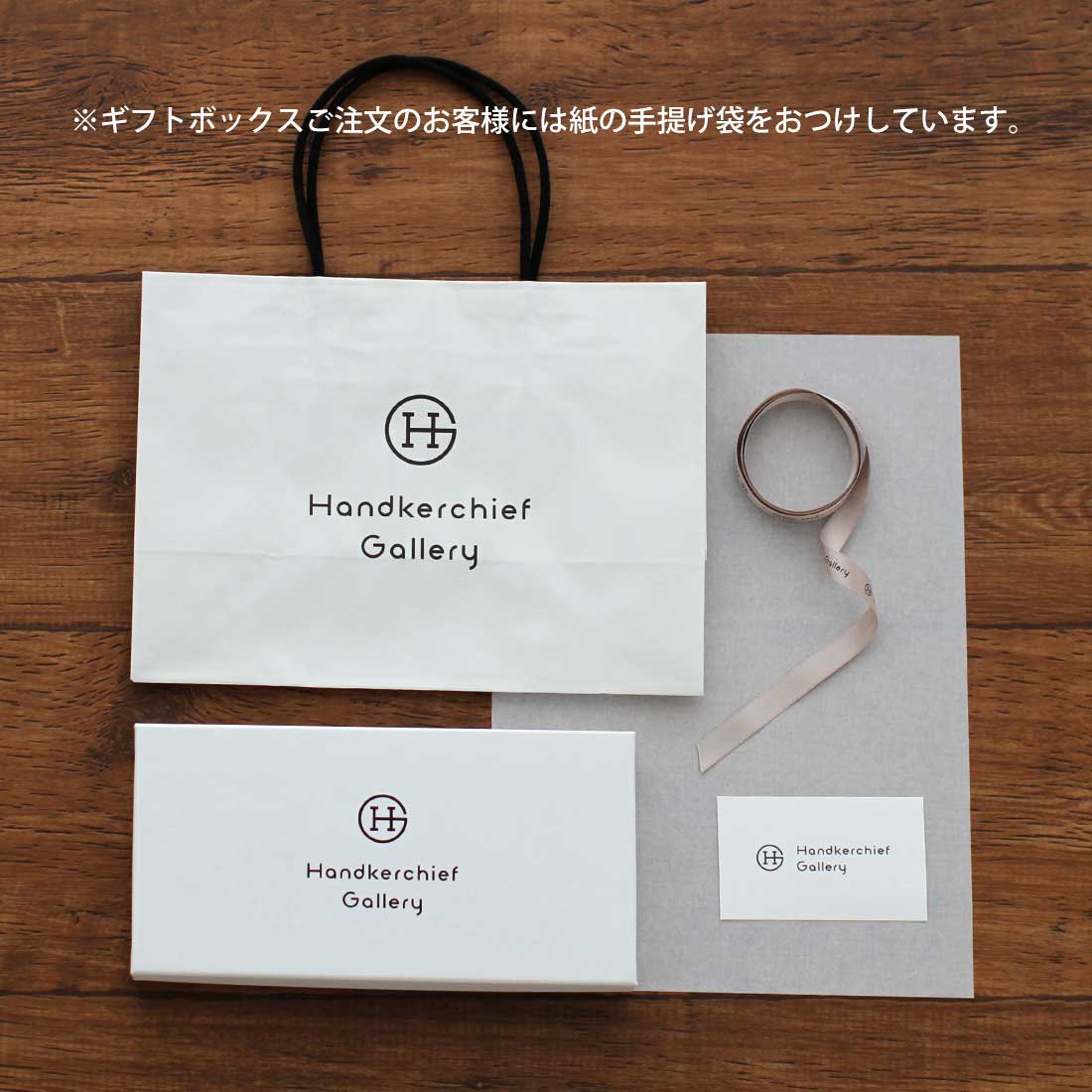 ハンカチーフギャラリー長方形ギフトBOX(1〜3枚入れ)