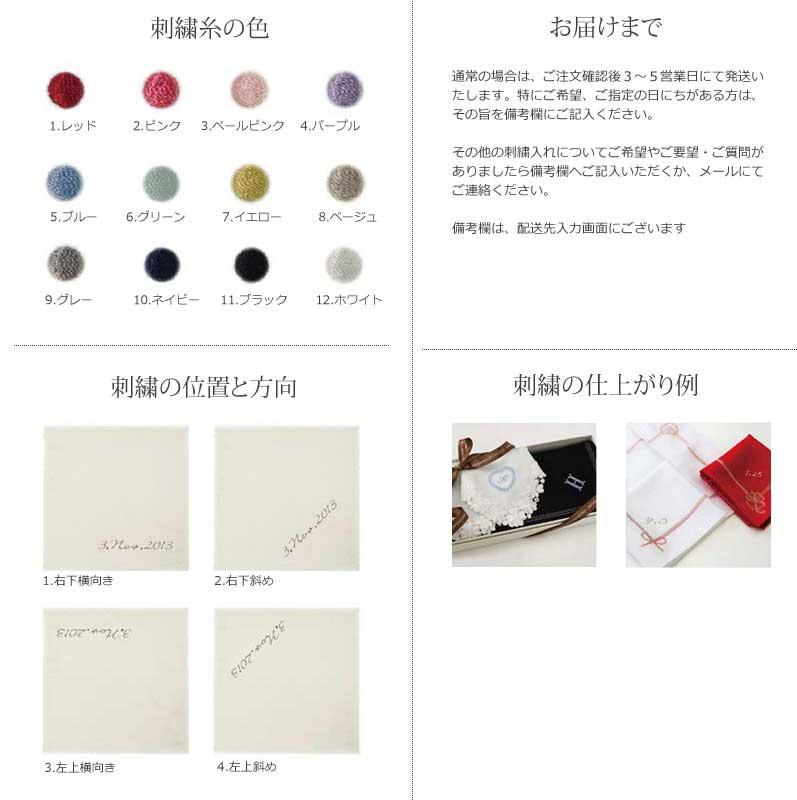 シンプル刺繍ハンカチ 8001 ネイビー