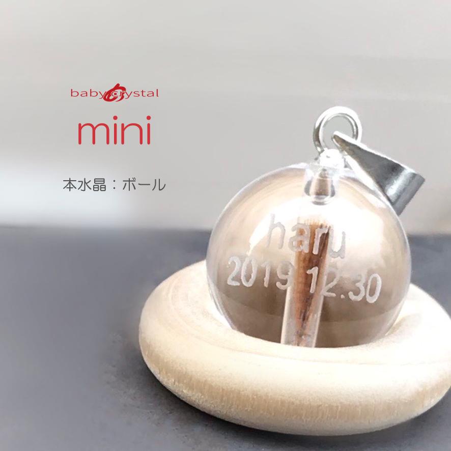 赤ちゃん誕生記念ベビークリスタル・ミニ・ボール