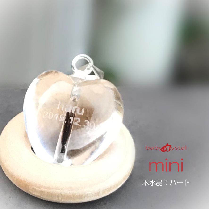 赤ちゃん誕生記念ベビークリスタル・ミニ・ハート
