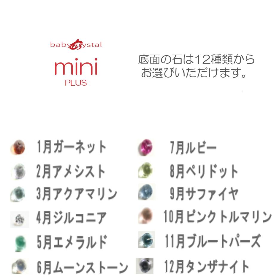 赤ちゃん誕生記念ベビークリスタル・ミニプラス・ハート