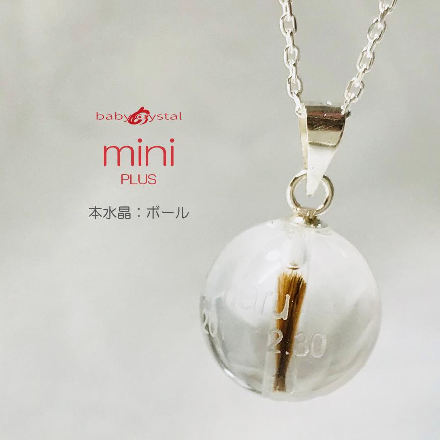 ペットの毛と本水晶のメモリアルペンダント・ミニプラス・ボール