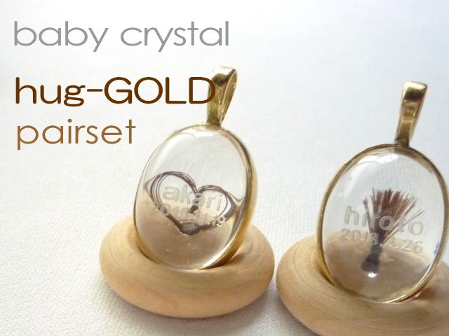 【K18YG ペアセット】赤ちゃんの髪の毛 誕生記念 ファーストカット ベビークリスタル ハグゴールド