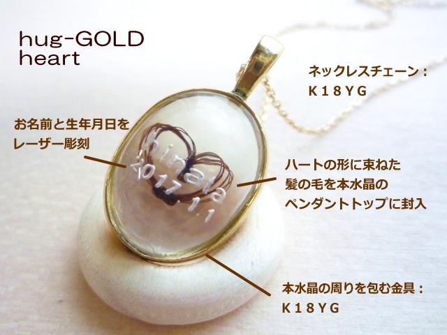 赤ちゃんの髪の毛【K18YG ペアセット】誕生記念 ファーストカット ベビークリスタル ハグゴールド