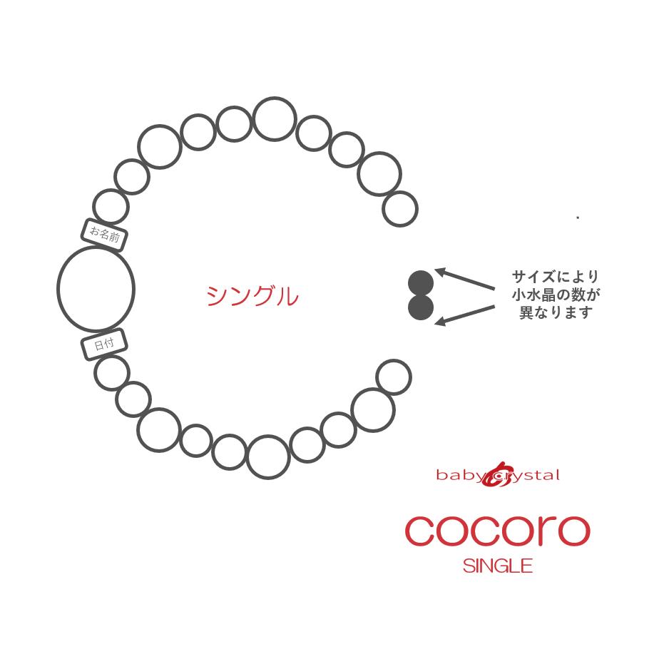 ペットの毛と本水晶のメモリアル・cocoro・レディース・シングル