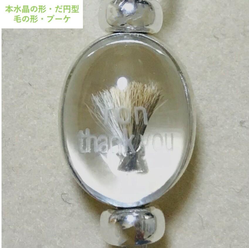 ペットの毛と本水晶のメモリアル・egao・レディース・シングル