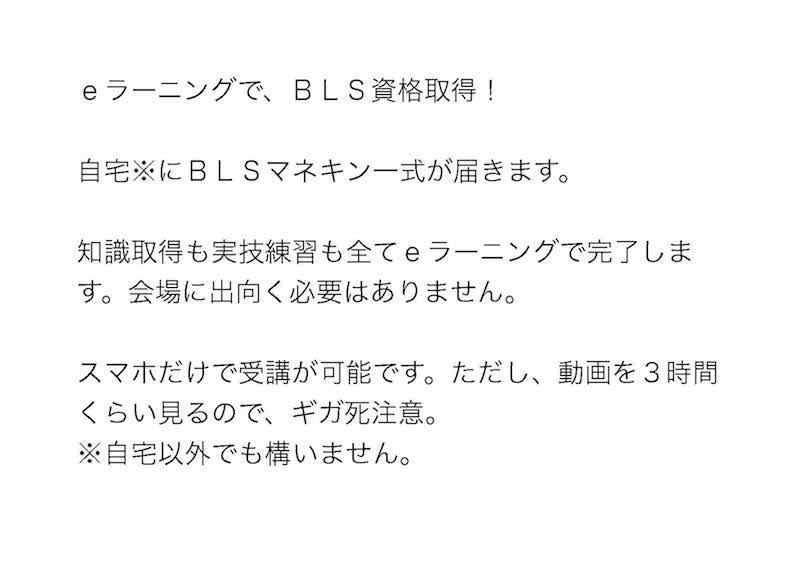 2020年12月06日: リモート型BLSコース(実技セッション)