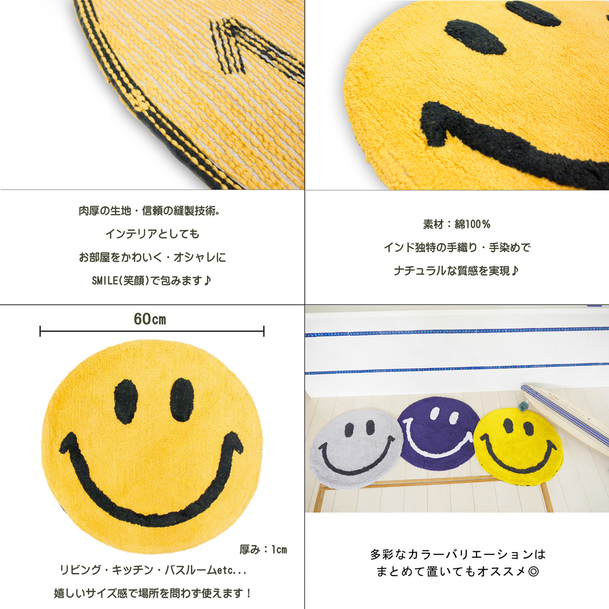 SMILE SERIES スマイルシリーズ SMILE RAG ニコちゃん にこちゃん ラグマット