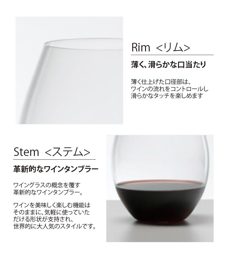 カープ・プレミアムワインタンブラー/単品
