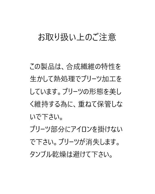 【art pepper】 アコーディオンプリーツ