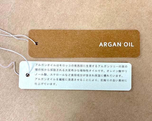 アルガンオイル シガレットパンツ