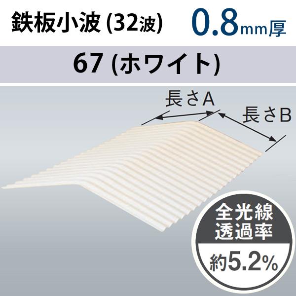 棟波 32波 0.8mm厚 450 畜産波板 タキロンシーアイ 10枚セット 3寸勾配
