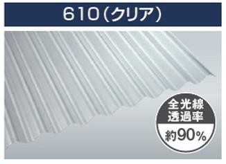 クリア スレート小波 63波 ポリカ波板 タキロンシーアイ 3枚〜 6尺、7尺、8尺、9尺、10尺