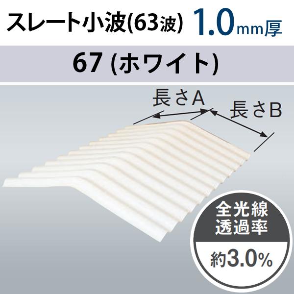 棟波 63波 1.0mm厚 600(旧規格550) 畜産波板 タキロンシーアイ 10枚セット 3寸勾配