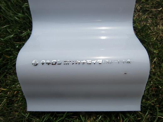 オパール スレート小波 63波 ポリカ波板 タキロンシーアイ 3枚〜 6尺、7尺、8尺、9尺、10尺