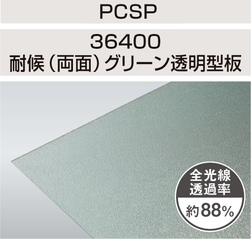 PCSP-36400 5mm厚 グリーン透明型板 耐候(両面)グレード ポリカ平板 タキロンシーアイ