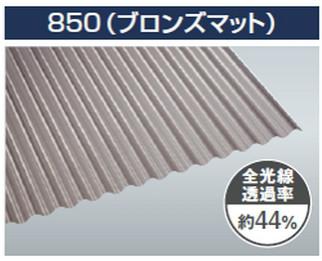 オーダーサイズ ブロンズマット 鉄板小波 32波 10枚〜 ポリカ波板 タキロンシーアイ 3,040mm〜7,500mm