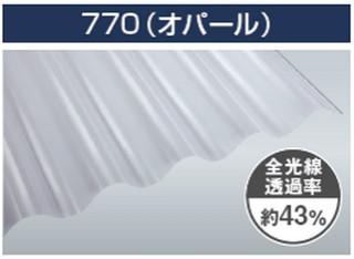 オパール スレート大波 130波 ポリカ波板 タキロンシーアイ 3枚〜 6尺、7尺、8尺、9尺