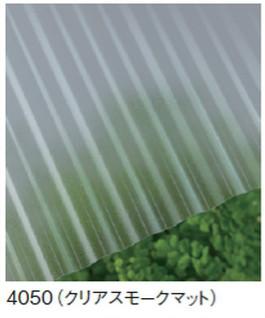 オーダーサイズ クリアスモークマット 熱線カットタイプ 鉄板小波 32波 10枚〜 ポリカ波板 タキロンシーアイ 3,040mm〜7,500mm