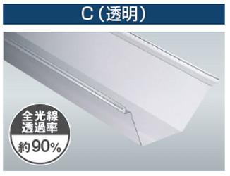 1.5mm厚 透明 ポリカ折板 角ハゼタイプ 耐候グレード タキロンシーアイ 2m〜10m 受注生産