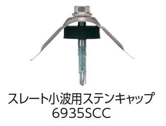 5×35 波座セット 六角頭 ステンキャップ 波座ステン 鉄骨下地 スレート小波用 100セット/箱 6935SCC