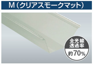 1.5mm厚 クリアスモークマット ポリカ折板 角ハゼタイプ 耐候熱線カットグレード タキロンシーアイ 2m〜10m 受注生産
