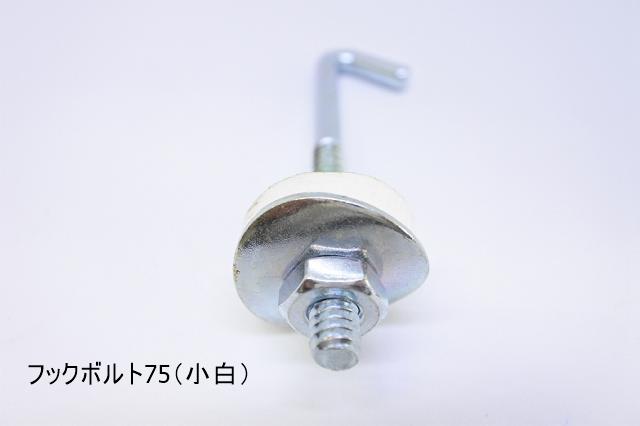 座金経25mm フックボルトセット 10組/セット