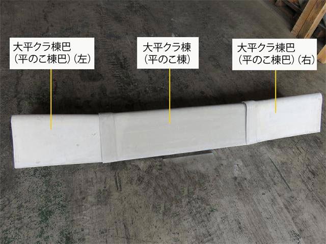 大平クラ棟巴(平のこ棟巴) 右・ソケット付き/左・ソケットなし 3寸勾配 お引き取り