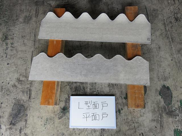 L型面戸 (右)(左) お引き取り