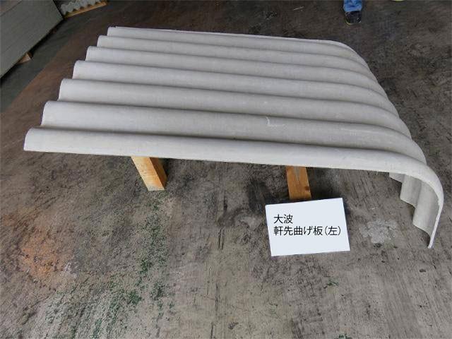 大波軒先曲げ板 D型 5尺 3寸勾配 右葺き用/左葺き用 配送