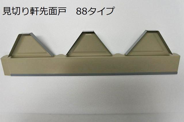 88タイプ 150タイプ 見切軒先面戸 折板 Y600/Y500用 5個〜 選べるカラー