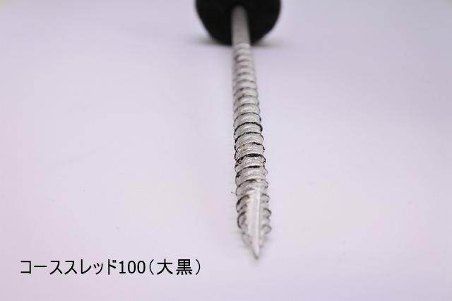 座金経30mm コーススレッドセット 波形スレート木下地用 10組/セット お引き取り