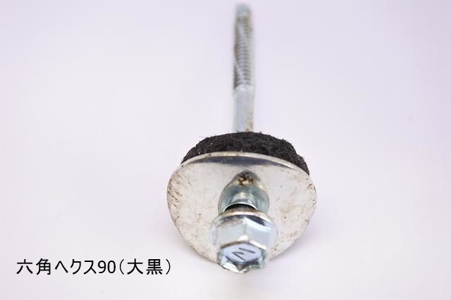 座金径30mm 六角ヘクスセット 波形スレート鉄骨下地用 10組/セット