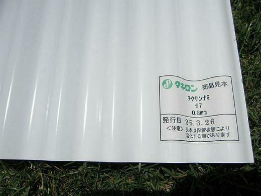 畜産波板 鉄板小波 32波 0.8mm厚 10枚セット タキロンシーアイ 6尺、7尺、8尺、9尺、10尺