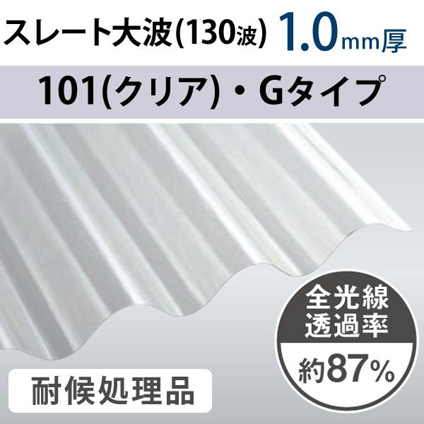 クリア スレート大波 130波 FRP波板 エポライト Gタイプ(一般グレード) 1.0mm厚 耐候処理品 タキロンシーアイ 3枚〜