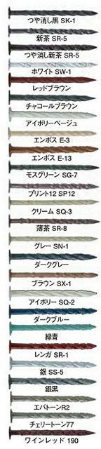 外装用カラー釘 ステンレス カクテルネイル スクリング 15×32mm