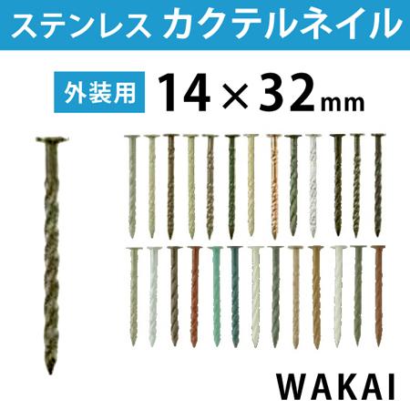 外装用カラー釘 ステンレス カクテルネイル スクリング 14×32mm