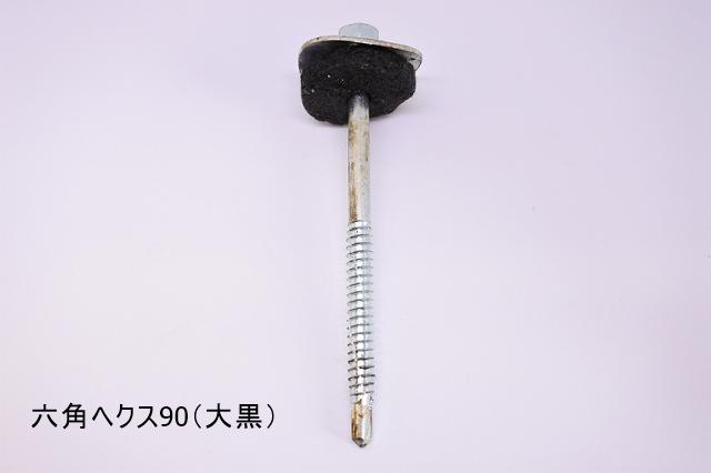 座金径30mm 六角ヘクスセット 波形スレート鉄骨下地用 10組/セット (波形スレートと同梱)