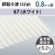 オーダーサイズ 畜産波板 鉄板小波 32波 0.8mm厚 10枚〜 タキロンシーアイ 3,040mm〜9,000mm