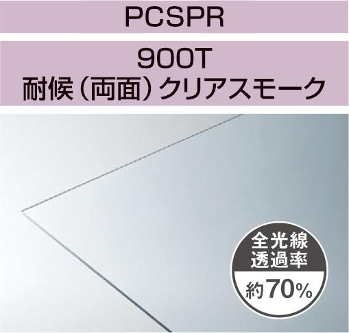 PCSPR-900T 2mm厚 クリアスモーク 耐候(両面)熱線カットグレード ポリカ平板 タキロンシーアイ