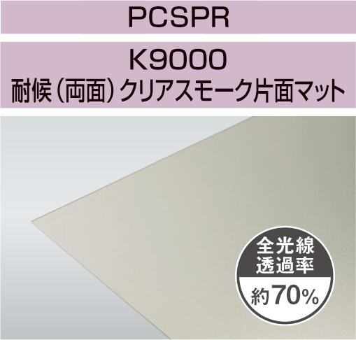 PCSPR-K9000 2mm厚 クリアスモーク片面マット 耐候(両面)熱線カットグレード ポリカ平板 タキロンシーアイ