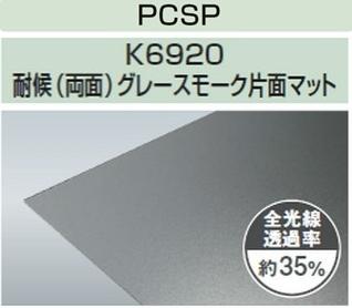 PCSP-K6920 2mm厚 グレースモーク片面マット 耐候(両面)グレード ポリカ平板 タキロンシーアイ